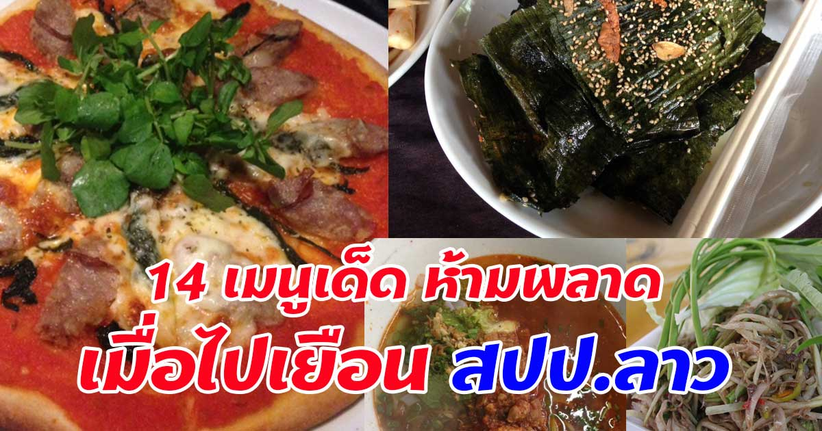 14food good laos