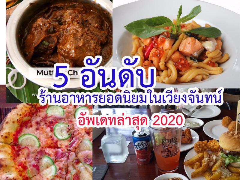 5 ร้านอาหารที่ยอดเยี่ยมที่สุดในเวียงจันทน์ อัพเดทล่าสุด 2020