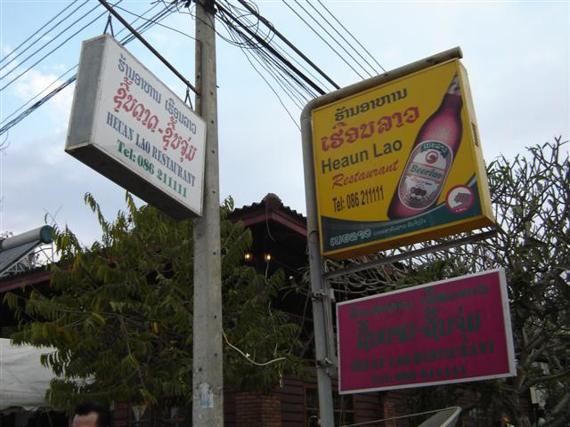 ร้านอาหารเฮือนลาว : HEUAN LAO RESTAURANT